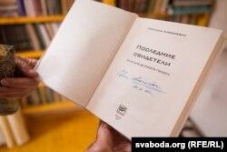 Адзіная кніга з подпісам Алексіевіч, якую Натальля знайшла ў сваёй вялікай бібліятэцы. Усе іншыя раздала чытаць іншым.