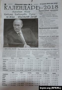 Рекламный календарь в газете «Сельская новь» в поддержку кандидата в президенты России Владимира Путина