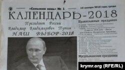 «Selskaya nov» gazetasında Rusiye prezidentligine namzet olğan Vladimir Putinge qol tutuv maqsadınen derc etilgen reklam taqvimi