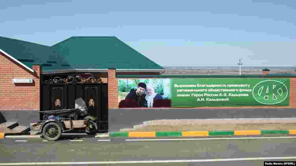 Жители благодарят Аймани Кадырову, главу регионального фонда им. Ахмада Кадырова