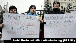 Один із пікетів біля Конституційного суду України, який розглядає справу щодо конституційності «мовного закону Ківалова-Колесніченка»