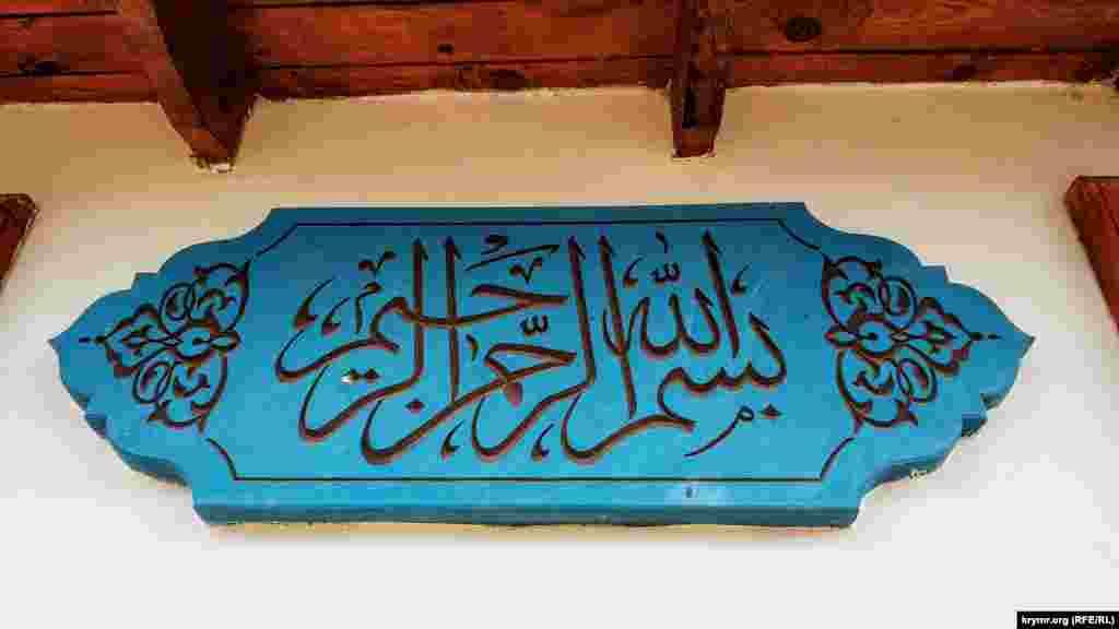 Стара табличка арабською мовою над входом у мечеть Кокташ-Джамі в селі Синьокам'янка Білогірського району. Зображенню кілька століть. Воно збереглося від старої споруди