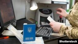Проверка документов на одном из пограничных пунктов Украины.