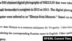 Скриншот письменных показаний агента ФБР Джеффри Миллера (абзац располагался на двух страницах)