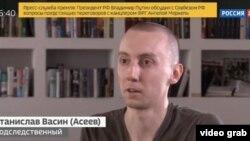 17 серпня телеканал«Россия 24»показав програму, в якій полонений журналіст Станіслав Асєєв нібито підтверджує, що працював на українську розвідку