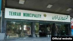تعدادی از کارکنان «متخلف» شهرداری تهران به حراست شهرداری و قوه قضائیه معرفی شدهاند.