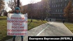 Участница пикета в поддержку полковника Владимира Квачкова в Иркутске