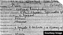 Gulag tussagynyň hasaba alyş kagyzy