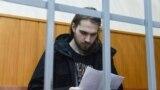Максим Мартинцов в суде