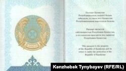 Страницы из казахстанского паспорта. Иллюстративное фото.