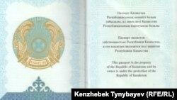 Қазақстан паспортының ішкі беті.
