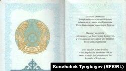 Казакстан жаранынын паспортунун көрүнүшү