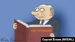 CNSTOTIUTSIYAN (Constitution, misspelled) (RFE/RL Russian Service)
