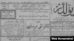 """Йолдыз"" газеты, №1756, 7 февраль 1917 ел"