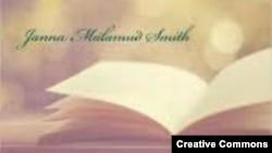 Яна Маламуд-Смит. «Мой отец – книга», фрагмент обложки