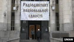 Акция «17-й Всеукраинский радиодиктант национального единства» в Киеве, вход в здание Украинского радио, 9 ноября 2017 года
