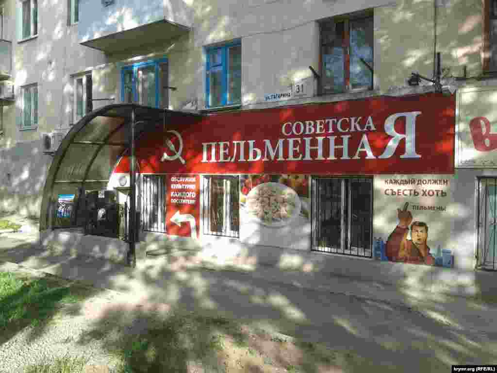 "This Russian fast-food chain is called ""Soviet Pelmeni (dumpling) House."" The fork instead of the hammer with the sickle gives a contemporary twist to the traditional communist symbol."