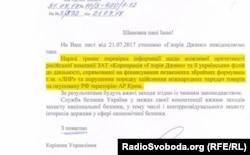 Відповідь від CБУ журналістам програми «Донбас.Реалії»