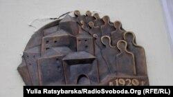 Меморіальна дошка Валер'янові Підмогильному, встановлена 2011 року на стіні нинішнього будинку музею «Літературне Придніпров'я», де він свого часу працював, Дніпропетровськ, 8 листопада 2011 року