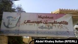 مقر فرع نقابة صحفيي كردستان في دهوك