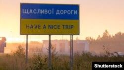Гасло «Щасливої дороги» на кордоні України та Польщі, ілюстративне фото
