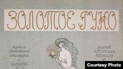 "Обложка журнала «Золотое Руно» №1, 1906. [Фото — <a href=""http://www.tretyakovgallery.ru"" target=_blank>Третьяковская галерея</a>]"