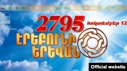 Armenia -- Yerevan's 2975 anniversary banner of Yerevan City Hall.