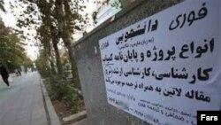 رهبر جمهوری اسلامی طرح مساله فروش پایاننامه را برای بدنام کردن کشور میداند