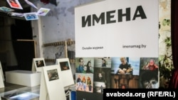 Выстава часопіса «Имена» ў Менску, травень 2017 году