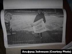 Пикет Зайнишева и его жены из материалов дела