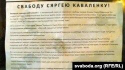 Сергей Ковалевқа бостандық беруге шақырған мына үнпарақ автобус аялдамасына жапсырылған. Минск, 19 наурыз 2012 ж.