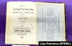"""Журнал """"Еврейская народная библиотека"""" под редакцией Шолом-Алейхема"""