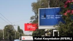 Бишкек шаарындагы Тынчтык проспектиси, 7-сентябрь 2011-жыл