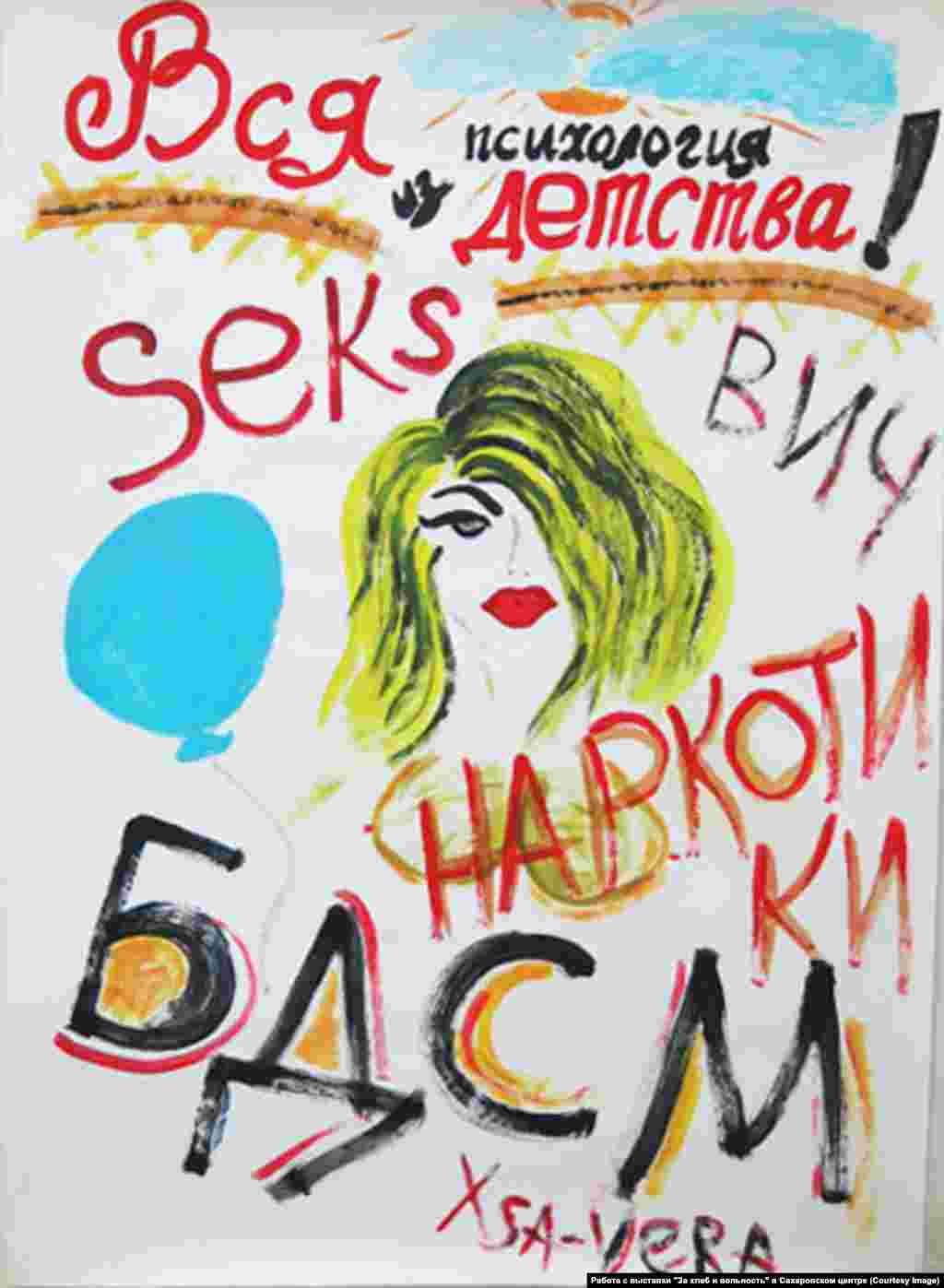 """Картина с выставки секс-работниц """"За хлеб и вольность"""""""