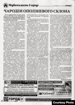 """Статья в газете """"Город 24"""""""