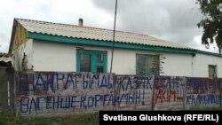Дом Алтын Червалиевой, который попадает под снос и в котором выселяемые жители бывших дач начали голодовку. Астана, 29 июля 2014 года.