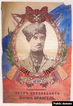 Плакат Вооруженных сил Юга России с изображением генерала Врангеля