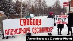 Пикет в поддержку Александра Овсянникова