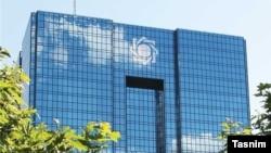 نمایی از ساختمان بانک مرکزی ایران