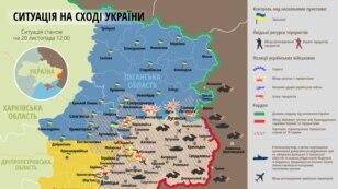 Ситуація в зоні бойових дій на Донбасі 20 листопада