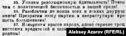 Совет басылымындағы 1937 жылғы 1 мамыр күнгі шерудің ұрандары.
