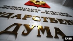 Первое пленарное заседание Думы нового созыва прошло бурно