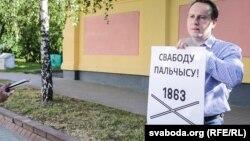Павал Пракаповіч з пікетам у падтрымку Эдуарда Пальчыса