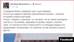 Бузуртанов