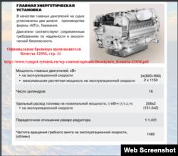 Технические характеристики двигателя Кометы 120М, официальная брошюра производителя