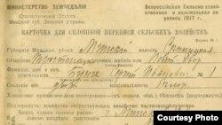 Перапісная картка памешчыка Сяргея Бунге
