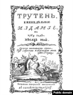 Обложка журнала «Трутень»