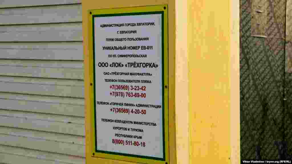 Информационная табличка у входа на пляж