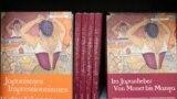 Catalogul expoziției în cele două ediții, germană și franceză