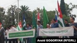 Участники митинга приняли обращение к президентам России и Абхазии с просьбой защитить права Гвашева